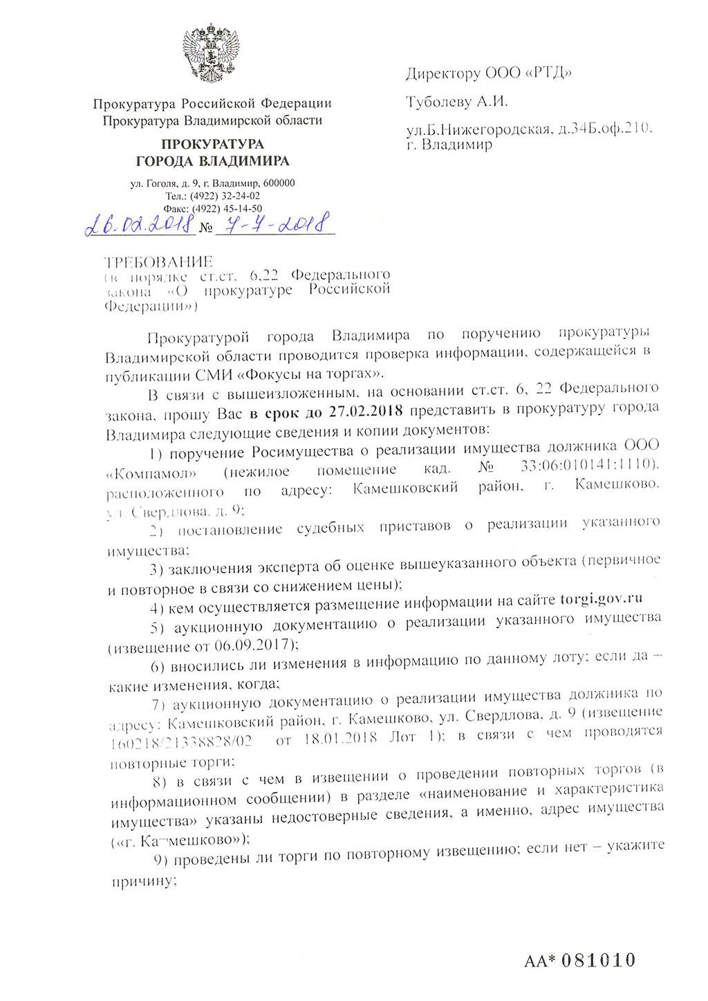 Прокуратура города Владимира провела проверку по фактам публикации «ТВ-МИГ»  о подозрительном аукционе по продаже арестованного у ООО «Компамол»  магазина « ... 4991264445b