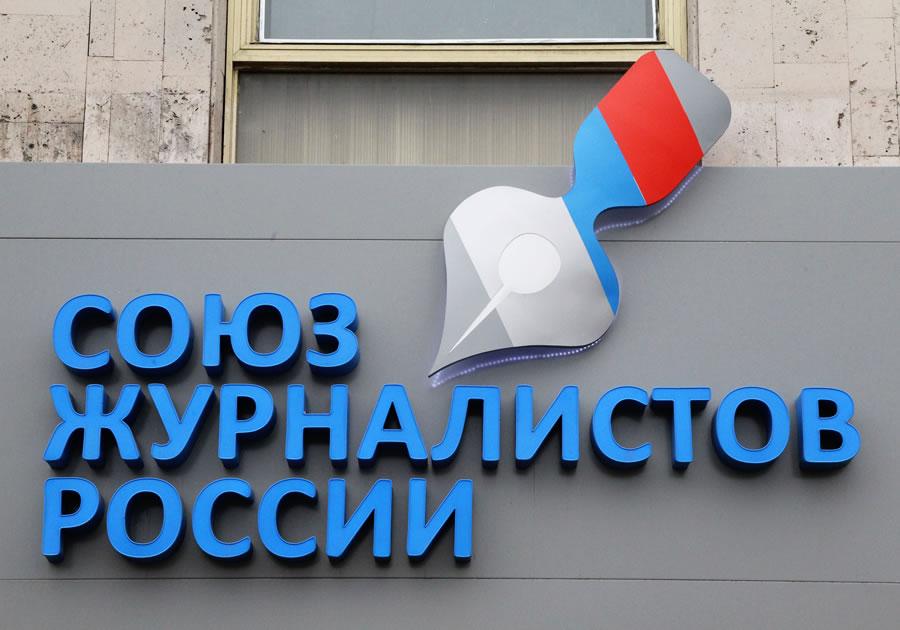 Леонид Левин вошел всостав секретариата Союза корреспондентов РФ