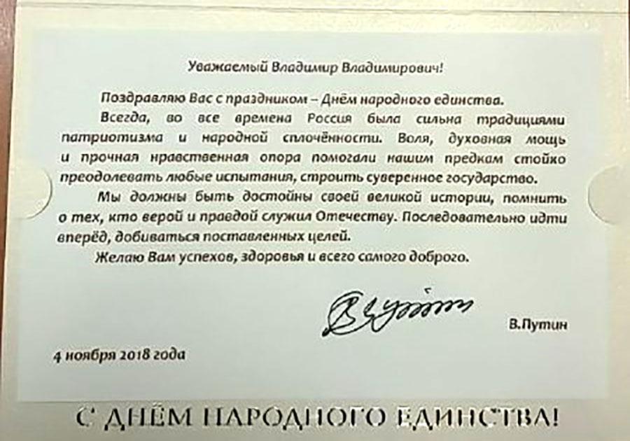 Поздравления первых лиц государства и церкви
