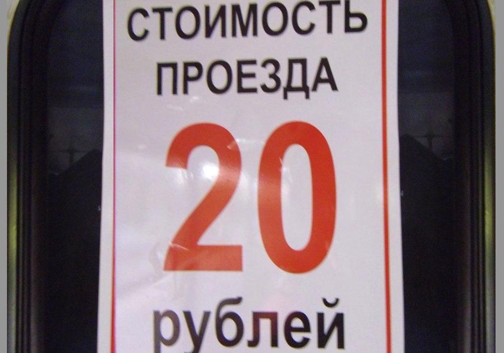 ВоВладмимре билет наавтобус будет стоить 20 руб.