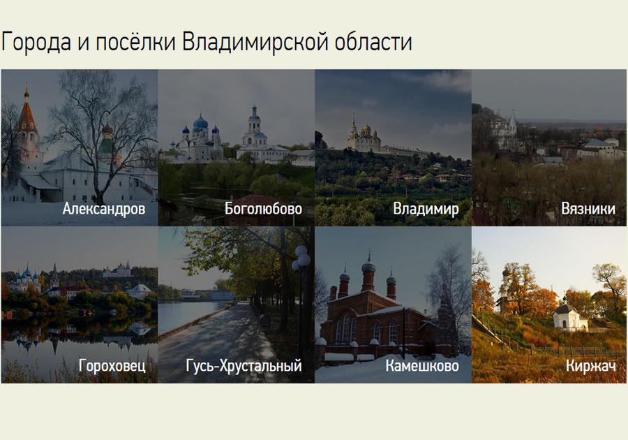Туристический портал Владимирской области признали лучшим намеждународном конкурсе