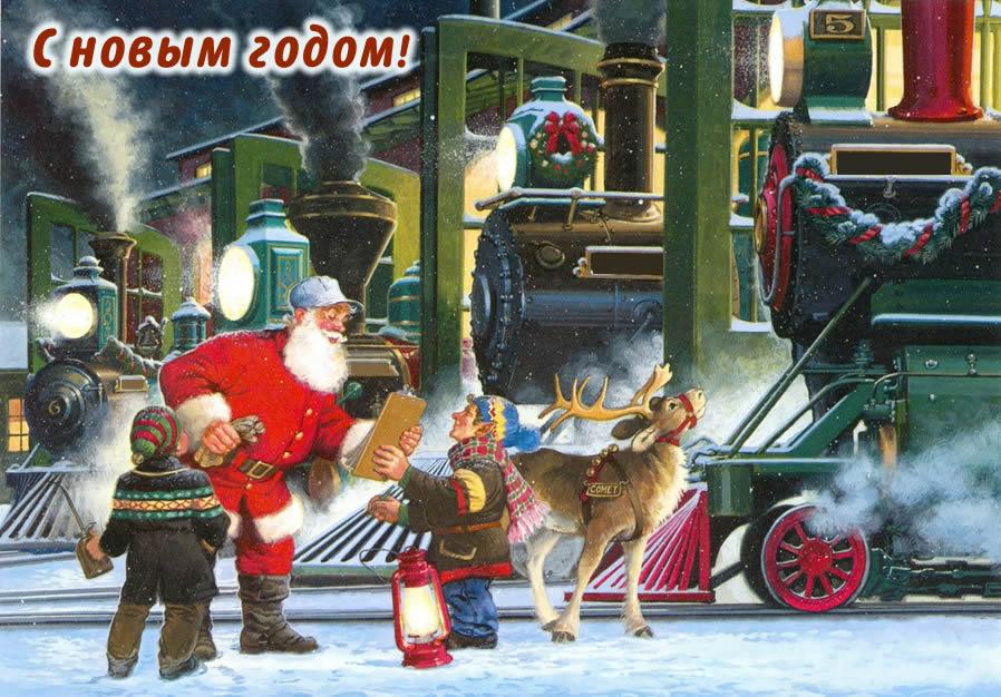 Поздравления с новым годом для железнодорожников