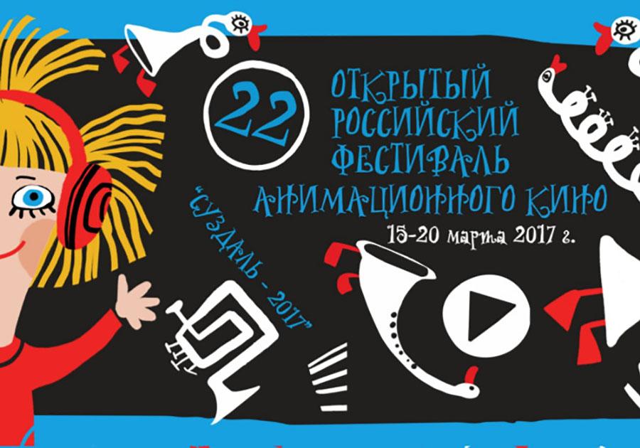 ВСуздале стартует XXII открытый русский фестиваль анимационного кино