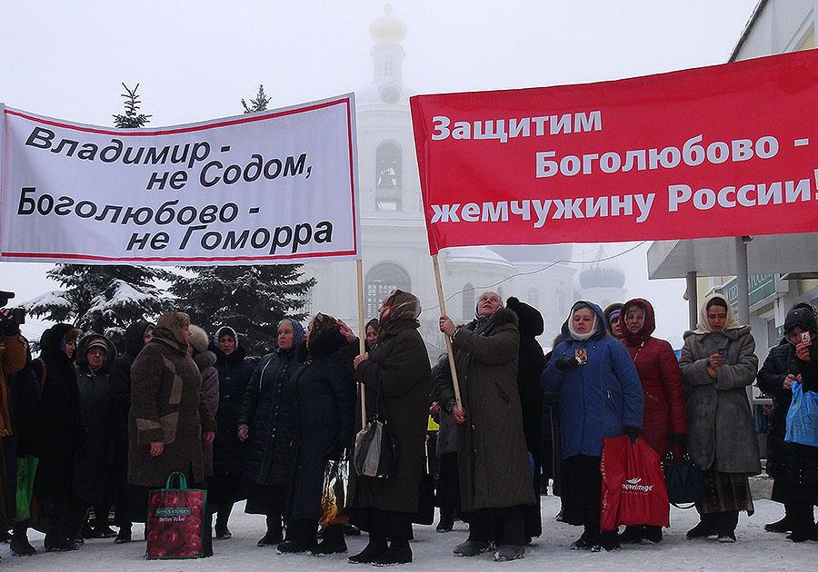 ВоВладимире прошел митинг местных граждан против возведения завода презервативов
