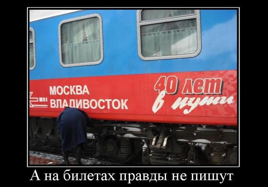 Открытки цена, ржд приколы картинки с надписями на русском