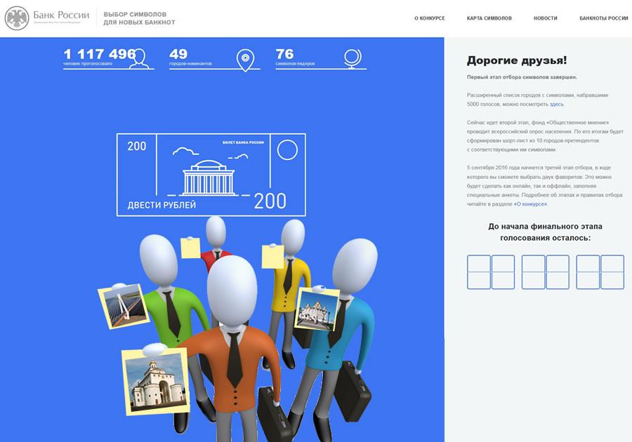 2-ой этап отбора символов для изображения нановых банкнотах стартовал в Российской Федерации