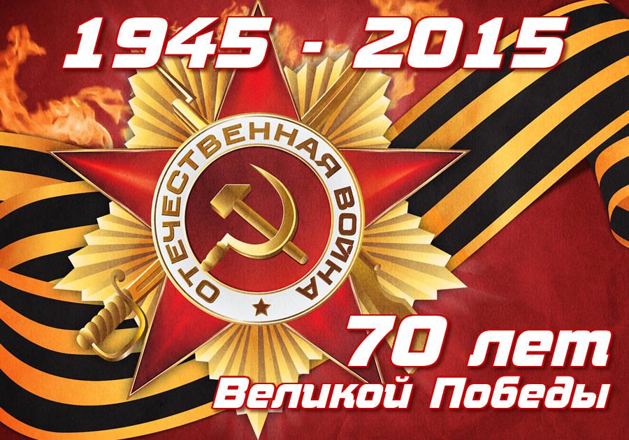 Поздравление и игры к 70 летию победы