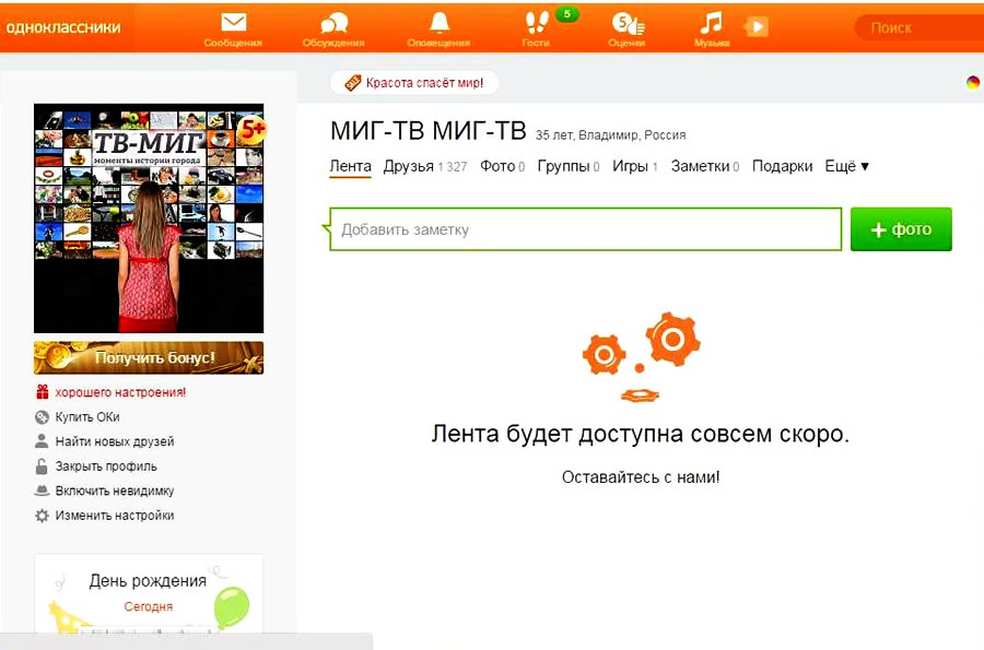 Сайт «Одноклассники» не доступен в нескольких странах