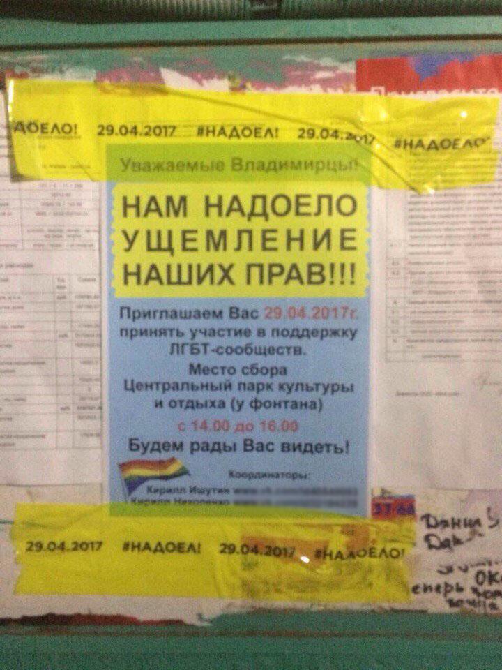 Владимирские гей